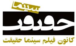 «صندوق مستند ایران» فعالیت رسمی خود را آغاز كرد