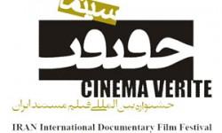 «مستند براي همه» شعار سومين جشنواره سينماحقيقت