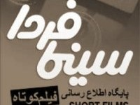 اكران فيلم هاي كوتاه محمد علي كريمي و عرش پور زارعي درسينما فردا