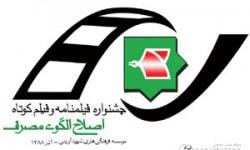 55 فيلم كوتاه به بخش مسابقه جشنواره اصلاح الگوي مصرف راه يافتند