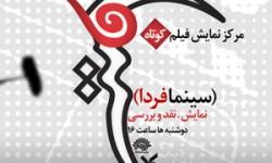 پنج فيلم كوتاه در برنامه اين هفته سينما فردا روي پرده سينما آزادي مي روند