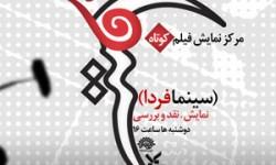 فردا، نمايش 3 فيلم كوتاه در برنامه «سينما فردا» در سينما آزادي