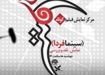 پنجاه و نهمين برنامه «سينمافردا» امروز در سينما آزادي برگزار مي شود
