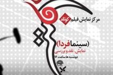 پنج فيلم كوتاه در نخستين برنامه سينما فردا در سال جديد به نمايش درمي آيد
