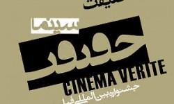 نمايش آثار مستندسازان فارس، خراسانرضوي و گيلان در جشنواره «سينماحقيقت»
