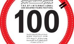 جشنواره فیلم 100 مردادماه برگزار می شود