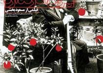 اكران تهران انار ندارد در سه سینمای دیگر