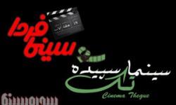 برنامه های سینما تك سپیده و سینما فردا در ماه مبارك رمضان برگزار نمي شوند