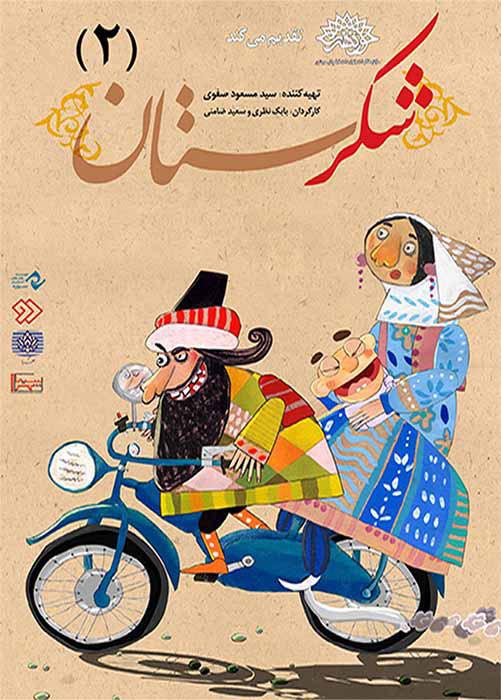 shekarestan2