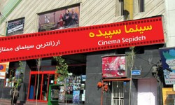 cinema-sepideh