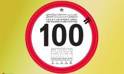 100-Fest4