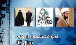 tolidat-hozeh92