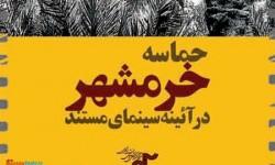 hamaseh-khoramshahr