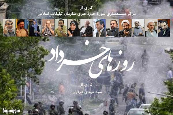 roozhaye-khordad
