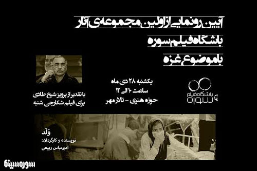 bashgah-film-soureh-ghazeh