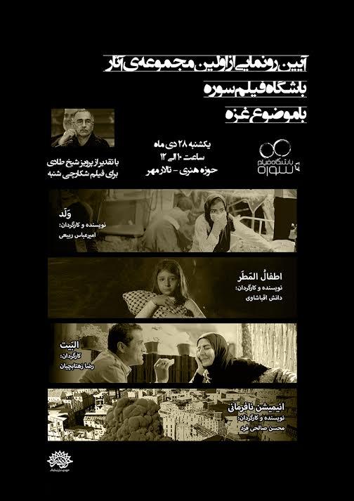 bashgah film soureh