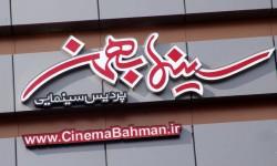 cinema-bahman-sanandaj