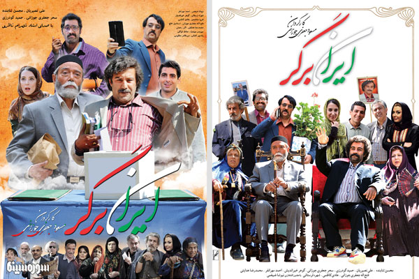 iran-burger-posters