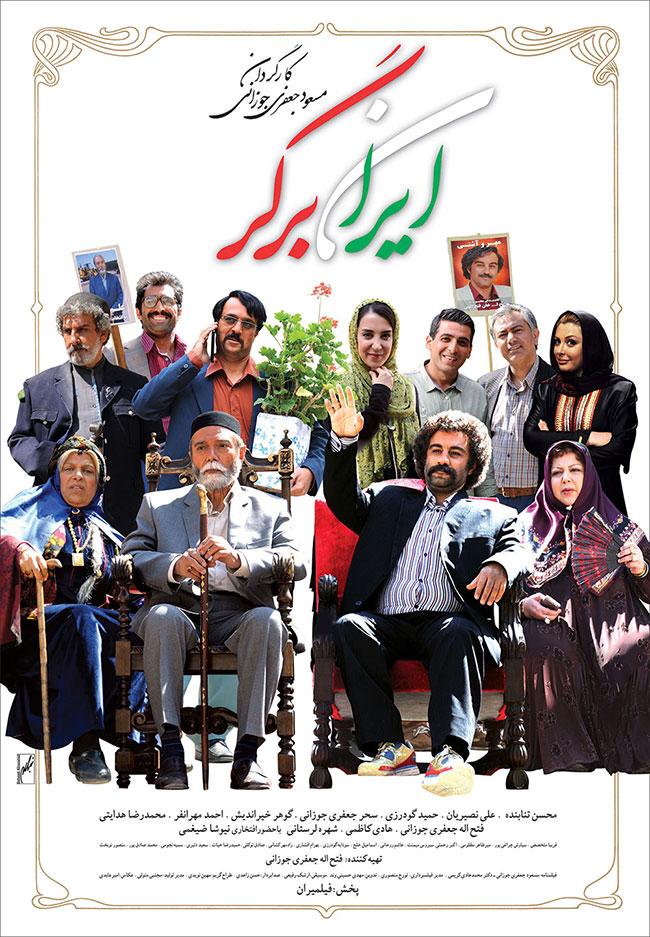 poster-iran-burger2
