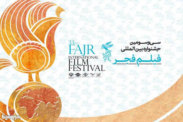 Fajr-intl1