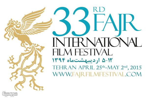 Fajr33-bazar