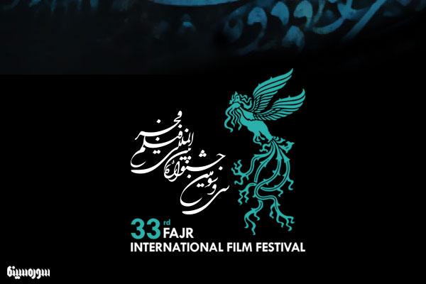 Fajr33
