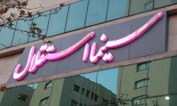 cinema-esteghlal