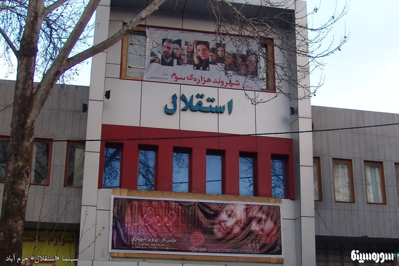 esteghlal-khoramabad