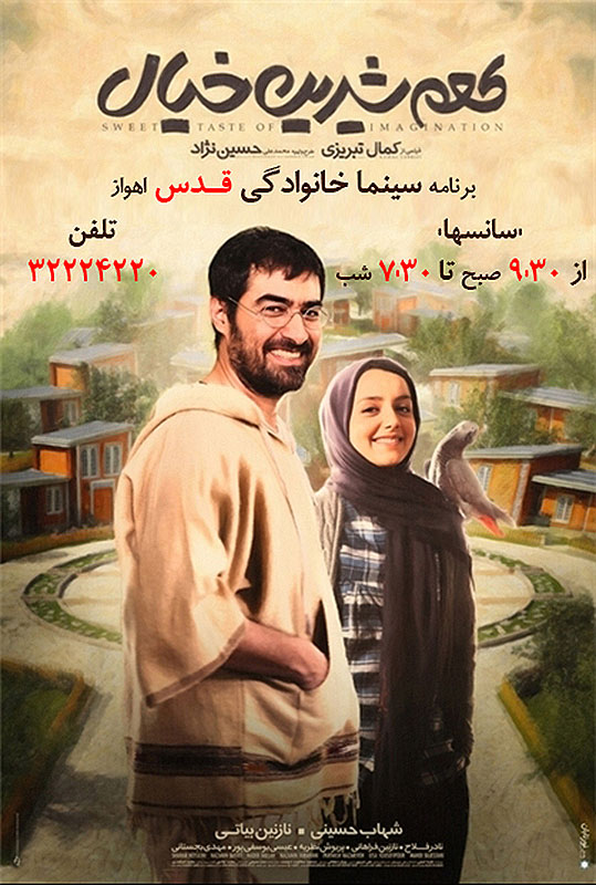 ghodse-ahvaz-poster