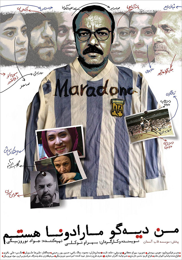maradona-poster