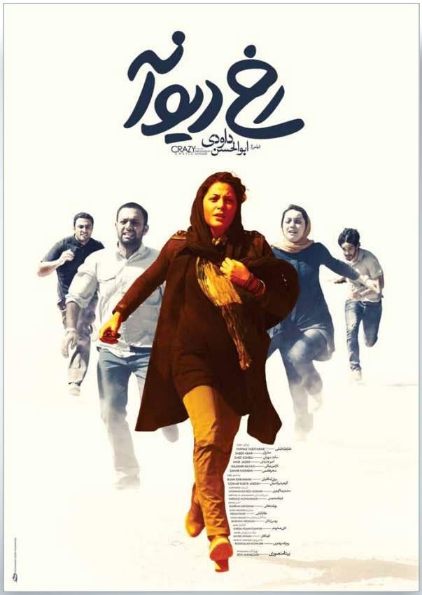 poster-rokhe-divaneh