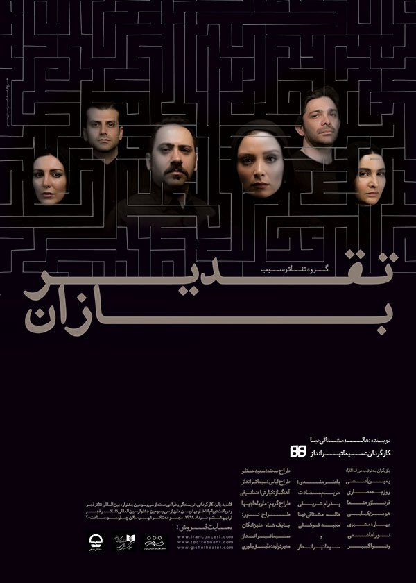 taghdirbazan-poster