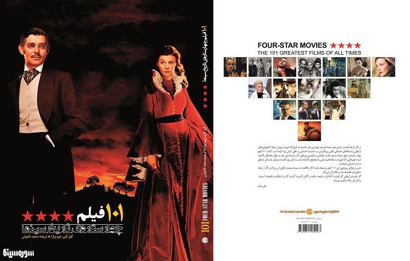 101-film-4setareh