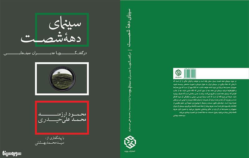 cinemaye-dahe60-cover