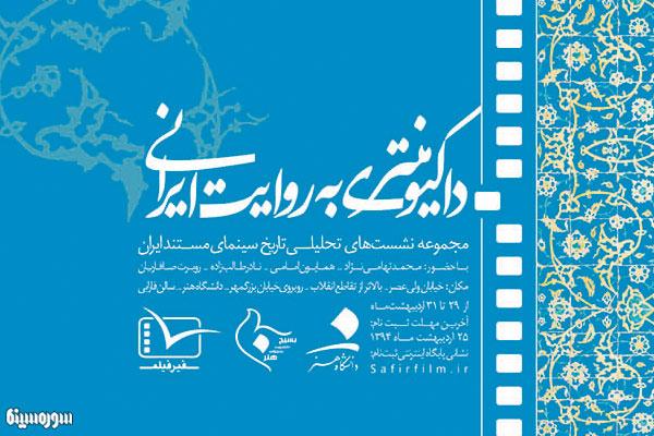 documentry1