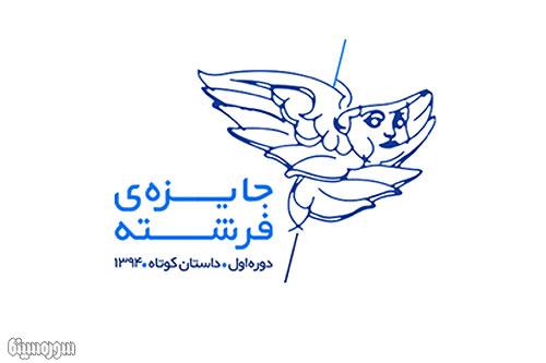 jayezeh-fereshteh1