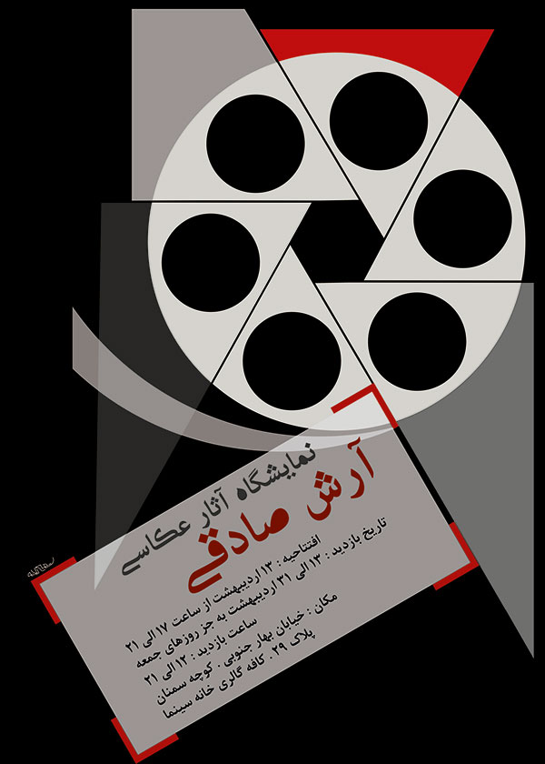 poster-nemayeshgah-arash
