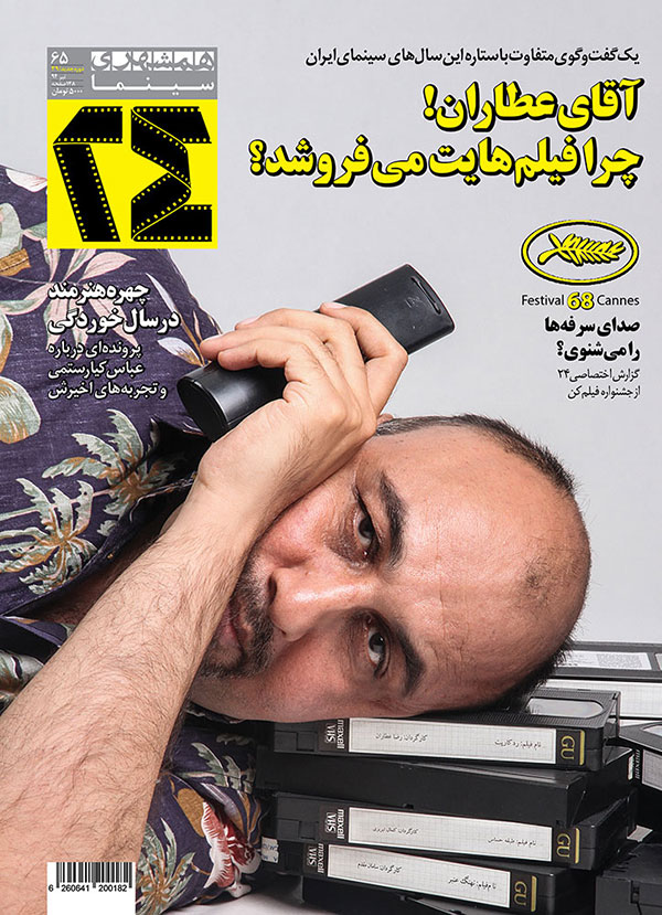 24-65-cover