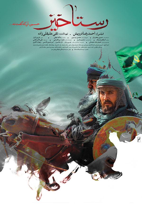 Poster-Rastakhiz