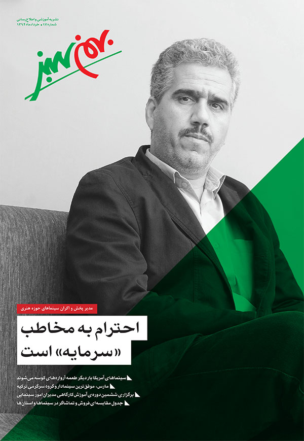 bahman-sabz-17-cover
