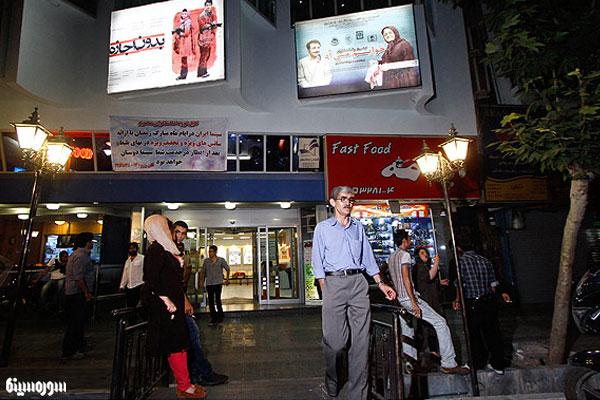 cinema-ramezan