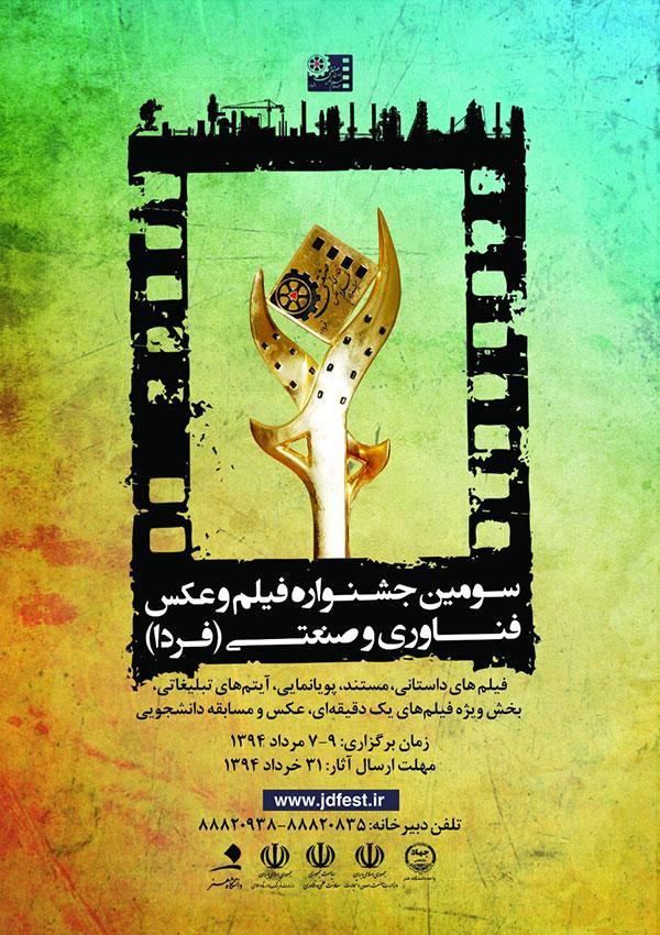 jashnvare-sanati-poster