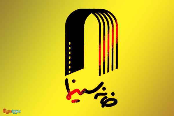 khaneh-cinema