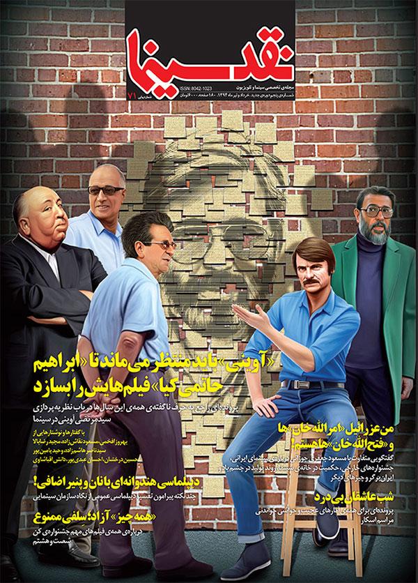 naghdecinema5-cover