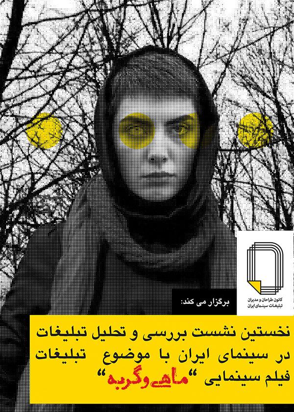 neshast-mahi-poster