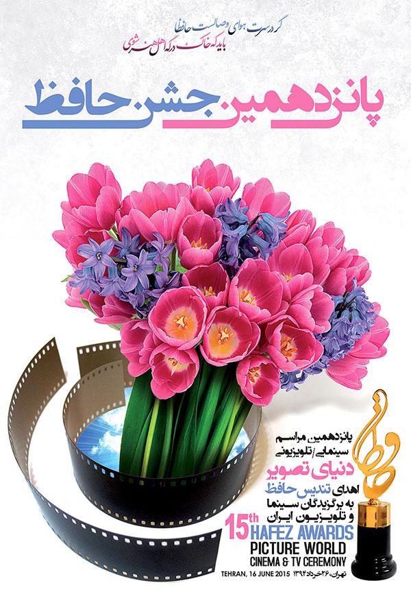 poster-jashne-hafez