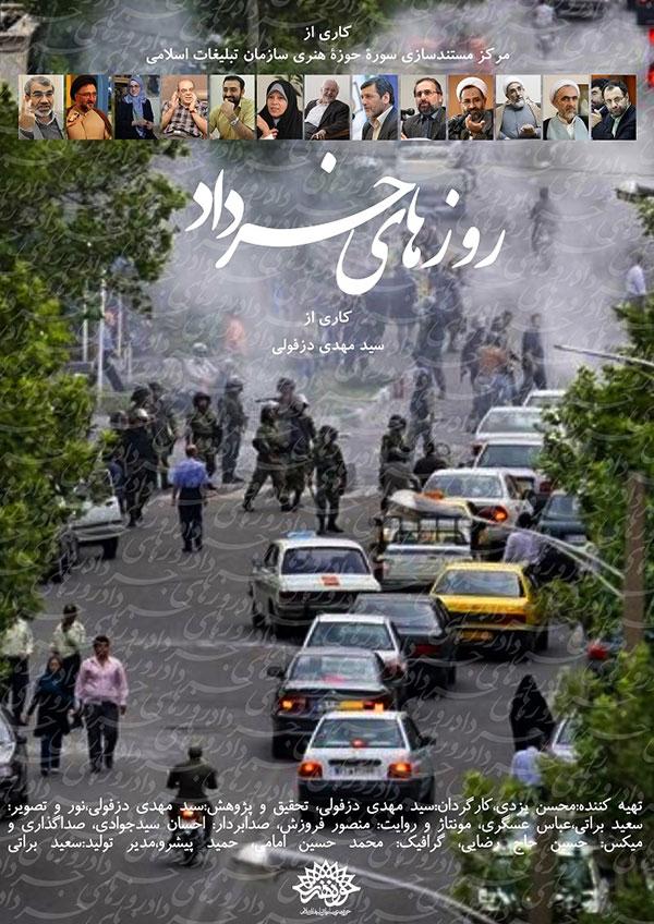 roozhaye-khordad-poster