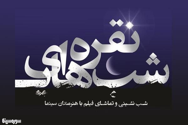 shab-noghre