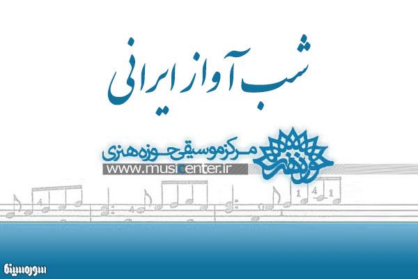 shabe-avaze-irani
