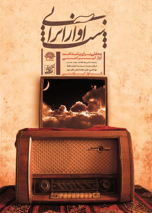 shabe-avaz-cover